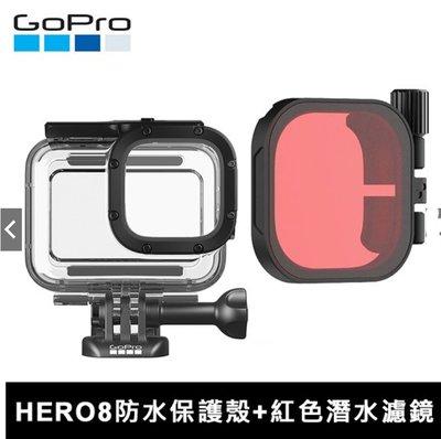 【桃園翔好數位GOPRO配件出租】GOPRO HERO8 60米防水殼+PolarPro 紅色潛水濾鏡