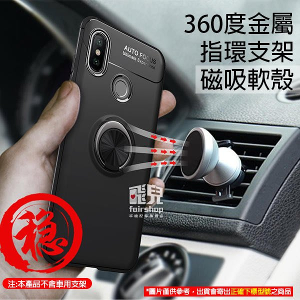 【飛兒】隱藏式的指環扣!360度 金屬 指環支架 磁吸 軟殼 iPhone X/XS/XR 手機殼 保護殼 支架 198