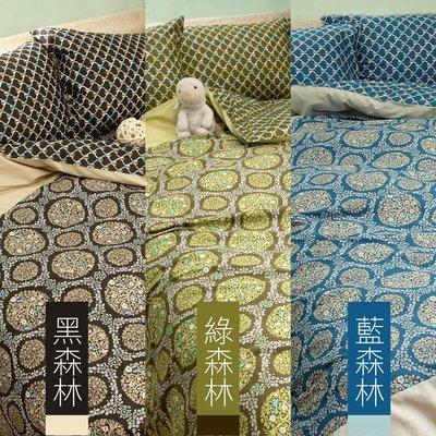 《40支紗》雙人加大床包/兩用被套/枕套/4件式【共3色】森林系列 100%精梳棉-麗塔寢飾-