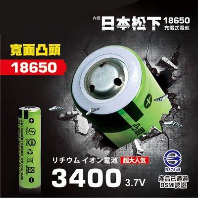 全新現貨 18650 鋰電池 日本松下...