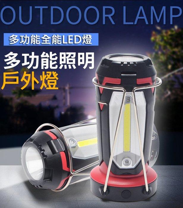 【台灣現貨】多功能工作燈可充電式檯燈可折疊式野營燈可給手機充電手電筒露營燈探照燈釣魚燈