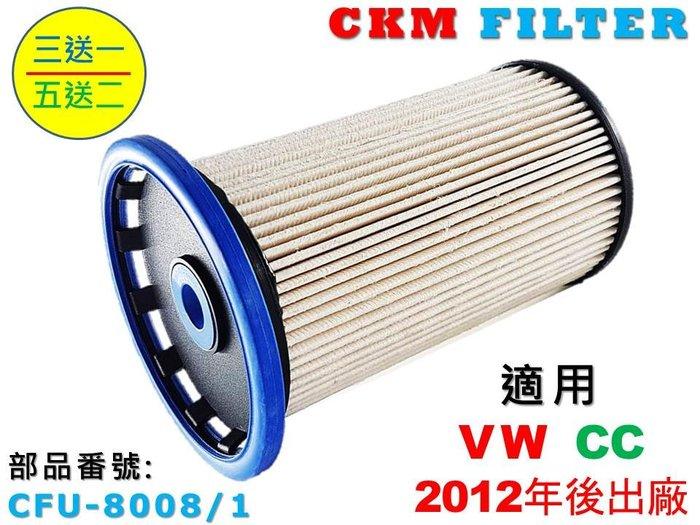 【CKM】福斯 VW CC TDI 2012年後出廠 超越 原廠 正廠 柴油濾芯 柴油濾蕊 柴油濾清器 柴油芯 柴油蕊