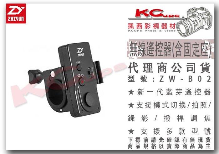 凱西影視器材【智雲 ZW-B02 無線遙控器 含接座 適用 Crane 雲鶴 系列 三軸穩定器 】手持 直播 錄影 三軸