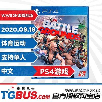PS4游戲 WWE殺戮戰場 2K競技場 Q版摔跤  雙人 中文預訂 電玩巴士 檸檬說葡萄你好酸