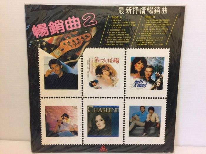 【阿輝の古物】黑膠 LP_暢銷曲 2 最新抒情暢銷曲