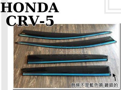小傑車燈精品--全新 HONDA CRV 2017 CRV 5代 鍍鉻晴雨窗 CRV5代晴雨窗
