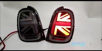 MINI COOPER S F56 16 17 18年英國國旗LED光柱透明黑底白條殼.透明黑底紅條殼.全紅外殼. 尾燈