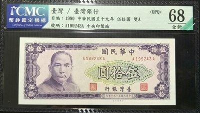 【5A】台鈔 59年伍拾圓 《雙A AA字軌》超高分鑑定鈔 五十元 50元(已售出)