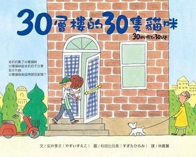 【大衛】大穎 30層樓的30隻貓咪 100層樓系列繪本