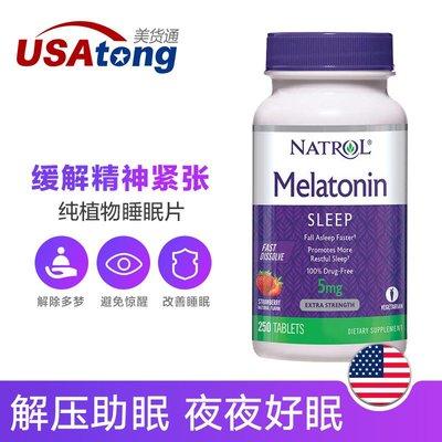 黛安娜美國代購~美國原裝進口Natrol褪黑素Melatonin快溶5mg*250片助眠幫助睡眠片