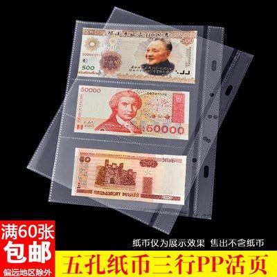 有一間店~五孔活頁紙幣PP橫插內頁透明雙面3行紙幣錢幣票證收藏冊活頁#規格不同 價格不同#