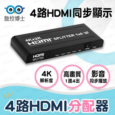 【監控博士】4K高畫質HDMI分配器1進4出 LY-HD/1X4