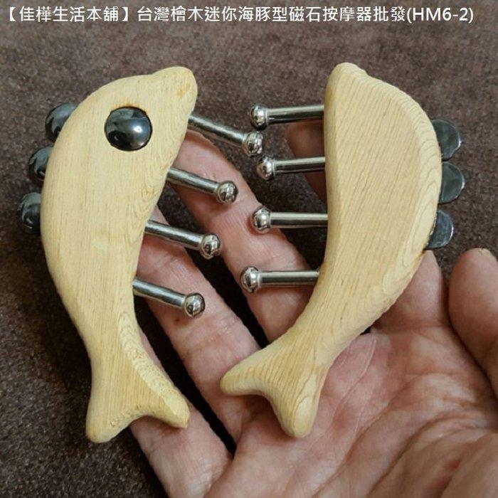 【佳樺生活本舖】台灣檜木迷你海豚型磁石按摩器(HM6-2)無痕刮痧多功能按摩板磁能刮痧器/原木養生刮痧板經絡指壓推拿器