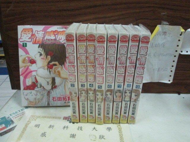 【博愛二手書】愛情類漫畫 愛情感應1-9(完)  作者:石田拓寶  定價865元,售價260元
