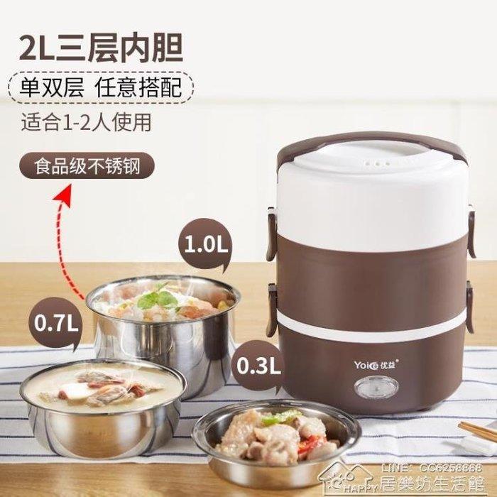 【瘋狂夏折扣】220V電熱飯盒保溫飯盒可插電加熱自動熱飯神器上班族帶飯蒸飯1人