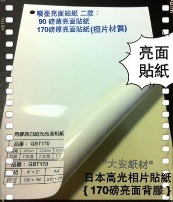 大安紙材(大包8折直購)防水高白【亮面相片貼紙】170磅 Pigment皆適用A4尺寸5760DPI厚磅水性油性可用