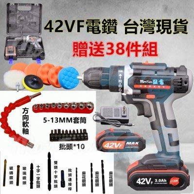 充電鑽 42VF 雙速鋰電 修繕 贈38件 起子 電動螺絲 CP值完勝 牧田 Bosch 日立 得偉 米沃奇