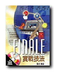 【名人樂器68折最低價】音樂人必備+CD~FINALE實戰技法~樂譜製作~附試用版光碟