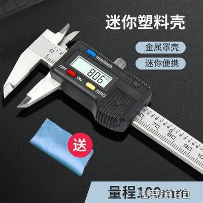 卡尺 電子數顯卡尺0-150游標卡尺0-200mm高精度不銹鋼迷你油標卡尺 igo