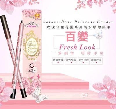 【備貨3~7天】Solone 玫瑰公主花園系列 防水眼線膠筆(可削式) 眼線膠筆