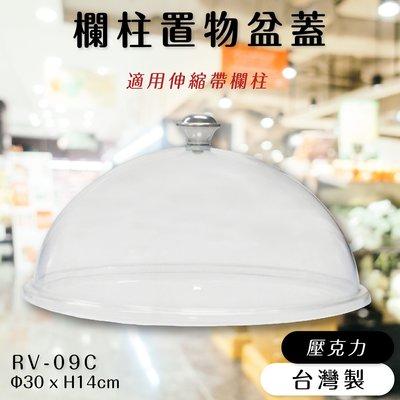 【臺灣 】欄柱置物盆蓋 RV-09C (展示宣傳廣告  食品 贈品 壓克力 紅龍柱 圍欄)【伸縮帶欄柱 】