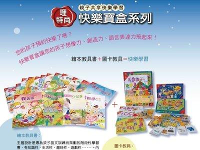 *小貝比的家*快樂寶盒系列/書16冊‧圖卡教具16盒