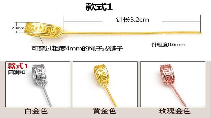 11S1A19-P1544款式1圓滿吊扣9字針扣  925銀配件 DIY項飾吊墜扣配件