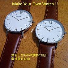 Make Your Own Watch 個人手錶