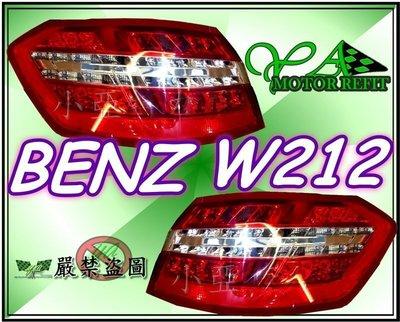 小亞車燈╠ 全新 BENZ 賓士 W212 原廠型 全 LED 尾燈 外側 一顆5500