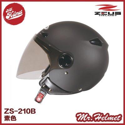 【安全帽先生】ZEUS瑞獅 210B 素色 消光黑 半罩 復古帽 安全帽