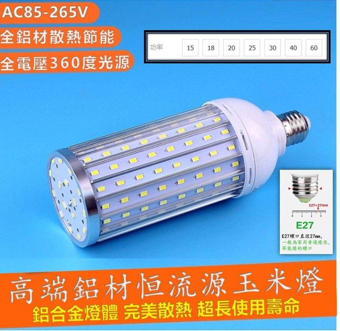 全鋁材LED玉米燈恒流高散熱無頻閃(18W / E27)