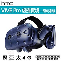 HTC VIVE PRO 一級玩家版 VR 虛擬實境裝置 攜碼亞太4G上網月繳596 高雄國菲五甲店