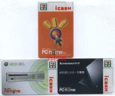 【竹仔城-icash-CUS36.37.38】PC Home 10週年紀念--3張一組.新卡.原包裝
