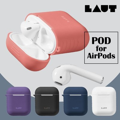 德國LAUT  POD 彩色矽膠保護套 for AirPods [當日配]
