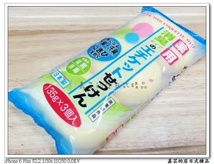 嘉芸的店 日本製 三入 香皂 日本除體味香皂 除臭 抗菌香皂 可超取 可刷卡 夏天就要用肥皂洗澡