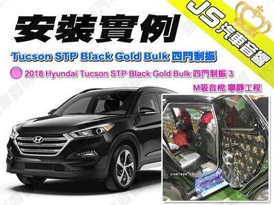 勁聲汽車音響 安裝實例 2018 Hyundai Tucson STP Black Gold Bulk 四門制振 3M吸