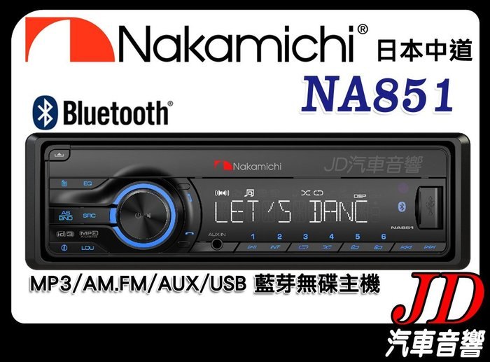 【JD 新北 桃園】日本中道 Nakamichi NA851 MP3/USB/AUX/AM.FM 藍芽無碟主機 可拆面板