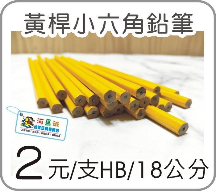 河馬班-文具系列-黃桿小六角鉛筆