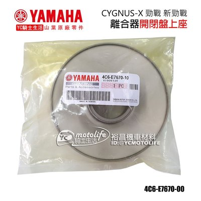 YC騎士生活_YAMAHA山葉原廠 開閉盤 上座 勁戰 新勁戰 二代 三代 離合器開閉盤 正廠零件 4C6-E7670