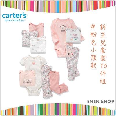 『Enen Shop』@Carters 粉色小熊款新生兒套裝10件組 #1l221710|3M/6M  新生兒/彌月禮
