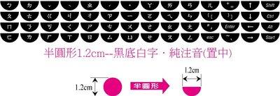 ◎訂製鍵盤貼紙~優質品,不反光筆記型鍵盤.純注音(置中)-尺寸:半圓形1.2cm-黑底白字