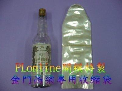 【保隆PLonline】金門高梁酒收縮袋/300/600/750/1000cc/麥卡倫700/1000ml/貴州茅台/量身訂製熱縮袋