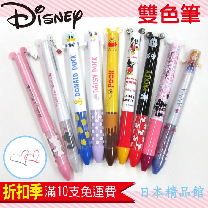 折扣季 日本製黑/紅雙色筆 原子筆 迪士尼 8款 米奇米妮/唐老鴨/黛西/安娜/鑽石-禮物~日本精品