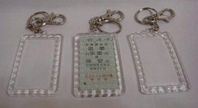 【佳樺車票袋4舖】永保安康紀念車票鑰匙...