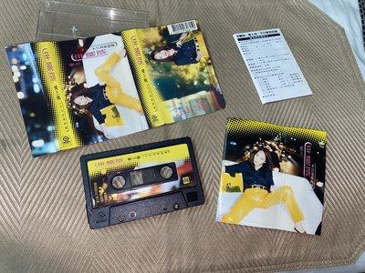 【李歐的音樂】滾石唱片1996年 辛曉琪 愛上他 不只是我的錯 忐忑 味道II 夢外  錄音帶