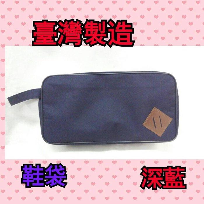 @【 乖乖的家】~~運動鞋袋、手拿包、餐袋、手提袋,游泳袋~~(特價100元) (自廠台灣製)深藍