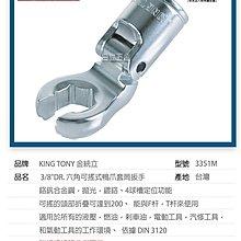 """EJ工具《附發票》3351M 台灣製 KING TONY 3/8""""DR. 六角可搖式鴨爪套筒扳手 19mm"""