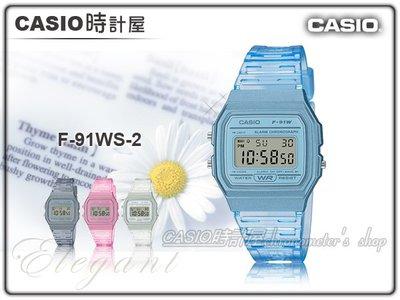 CASIO 時計屋 卡西歐手錶 F-91WS-2 果凍材質系列 電子錶 簡約 樹脂錶帶 防水 LED照明 F-91WS