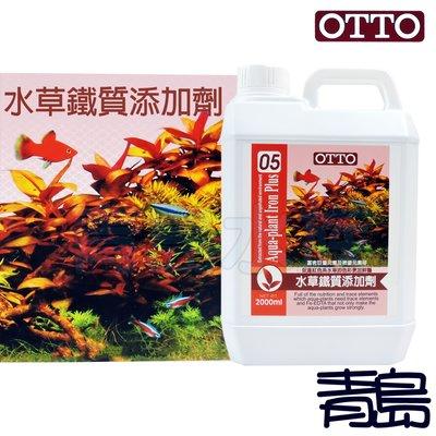 E。。。青島水族。。。ME-305XL台灣OTTO奧圖-水草鐵質添加劑 水草鐵質液肥 鐵肥 新包裝==2000ml/2L