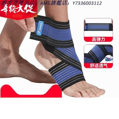 【AMAS】-裹腳腳帶加壓帶繃帶護踝腳踝綁腳帶束綁帶束腳腳腕固定綁腿護腳套